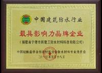 中国建筑防水行业最具影响力品牌企业